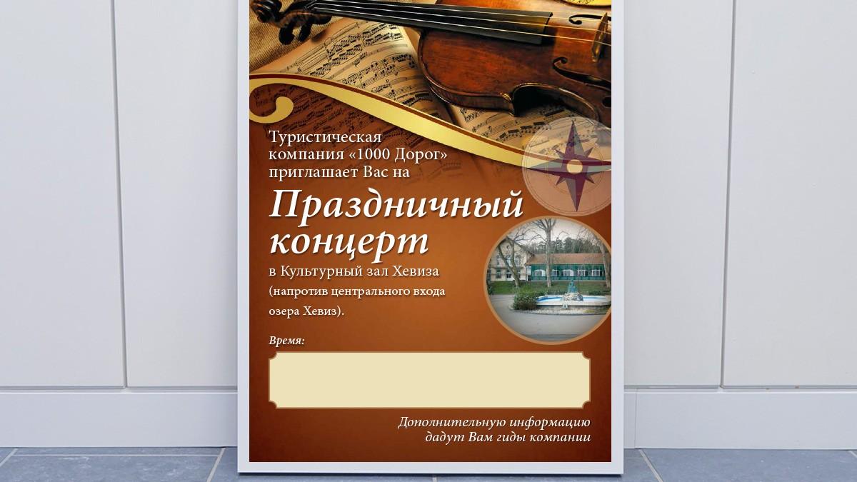 Keretes Plakát